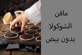 مافن الشوكولا بدون بيض